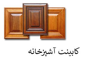 کابینت ، کابینت آشپزخانه ، کابینت جدید