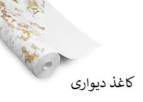 کاغذ دیواری ، رول کاغذ دیواری، قیمت کاغذ دیواری